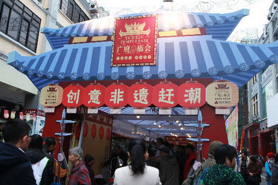 美食街和非遺街
