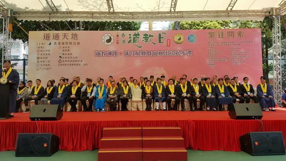 丙申年香港道教日(2016)道教神仙巡遊開步典禮