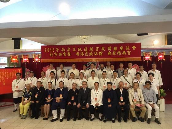 北京白雲觀道眾與主禮者合照