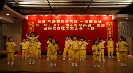 飛雁幼稚園學生體操舞(二)