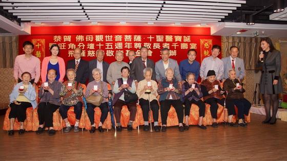 大會為十位高壽的長者送上金牌賀壽