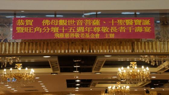 2016丙申年尊敬長者千壽宴(一)