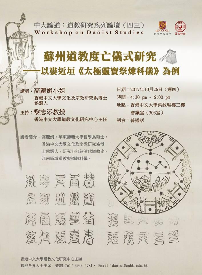 蘇州道教度亡儀式研究